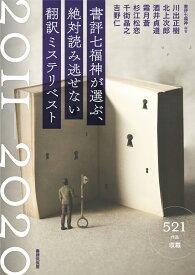 書評七福神が選ぶ、絶対読み逃せない翻訳ミステリベスト2011-2020 [ 杉江松恋 ]
