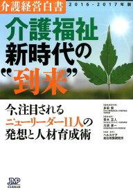 介護経営白書(2016-2017年版) [ 多田宏 ]