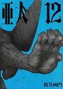 亜人(12) (アフタヌーンKC) [ 桜井 画門 ]