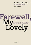 さよなら、愛しい人