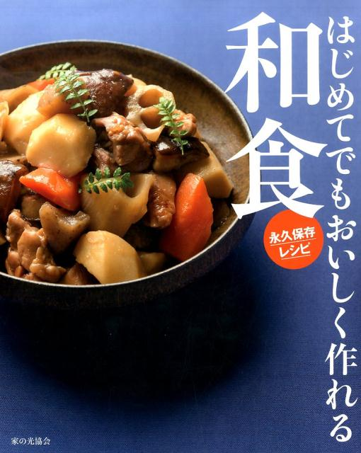 はじめてでもおいしく作れる和食 永久保存レシピ [ おいしい和食の会 ]