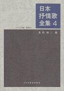 日本抒情歌全集(4)