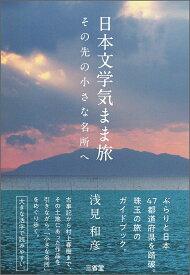 日本文学気まま旅 その先の小さな名所へ [ 浅見 和彦 ]