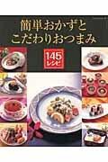 【バーゲン本】簡単おかずとこだわりおつまみ145レシピ