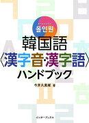 オールインワン韓国語〈漢字音・漢字語〉ハンドブック