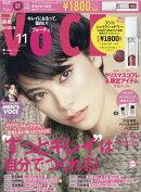 VOCE2019年11月号特別版 フジコ シェイクシャドウ 長井かおり監修 限定カラースペシャルセット