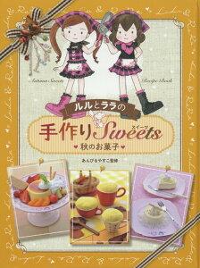 ルルとララの手作りSweets(秋のお菓子) Autumn Sweets Recipe Book [ あんびるやすこ ]