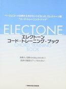 エレクトーン コード・トレーニング・ブック