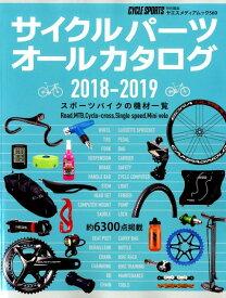 サイクルパーツオールカタログ(2018-2019) 約6300点掲載 (ヤエスメディアムック CYCLE SPORTS特別編集)