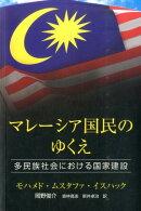 マレーシア国民のゆくえ