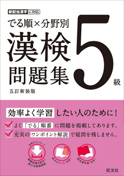 でる順×分野別 漢検問題集 5級