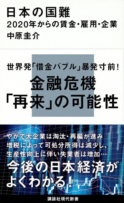 日本の国難 2020年からの賃金・雇用・企業 (講談社現代新書) [ 中原 圭介 ]