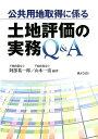 公共用地取得に係る土地評価の実務Q&A [ 阿部祐一郎 ]