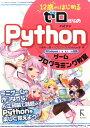 12歳からはじめるゼロからのPythonゲームプログラミング教室 Windows7/8/8.1/10対応 [ 大槻有一郎 ]