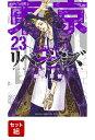東京卍リベンジャーズ 1-23巻セット (講談社コミックス) [ 和久井 健 ]