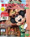 東京ディズニーランド パーフェクトガイドブック 2021-2022 (My Tokyo Disney Resort) [ ディズニーファン編集…