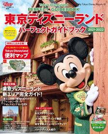 東京ディズニーランド パーフェクトガイドブック 2021-2022 (My Tokyo Disney Resort) [ ディズニーファン編集部 ]