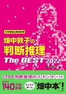 畑中敦子の判断推理ザ・ベスト2022