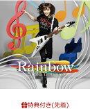 【先着特典】Rainbow (アザージャケット付き)