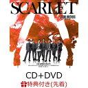 【先着特典】SCARLET (CD+DVD+スマプラ) (A3ポスター付き) [ 三代目J Soul Brothers from EXILE TRIBE ]