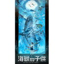 海獣の子供 【通常版】DVD