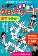 小学生の重要語句クロスワード漢字(4・5・6年生)