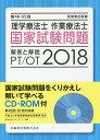 理学療法士・作業療法士国家試験問題解答と解説(第48-52回(2018)) CD-ROM付
