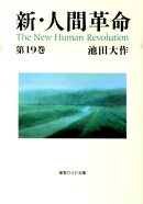 新・人間革命(第19巻)