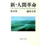 新・人間革命(第19巻) (聖教ワイド文庫)