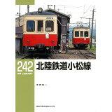 北陸鉄道小松線 (RM LIBRARY)