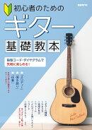 ギター基礎教本