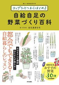 コップひとつからはじめる 自給自足の野菜づくり百科 [ はたあきひろ ]