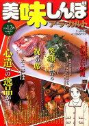 美味しんぼア・ラ・カルト(おめでたい料理)