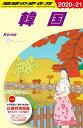 D37 地球の歩き方 韓国 2020〜2021 [ 地球の歩き方編集室 ]