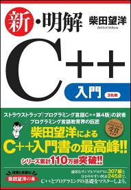 新・明解C++入門 [ 柴田 望洋 ]