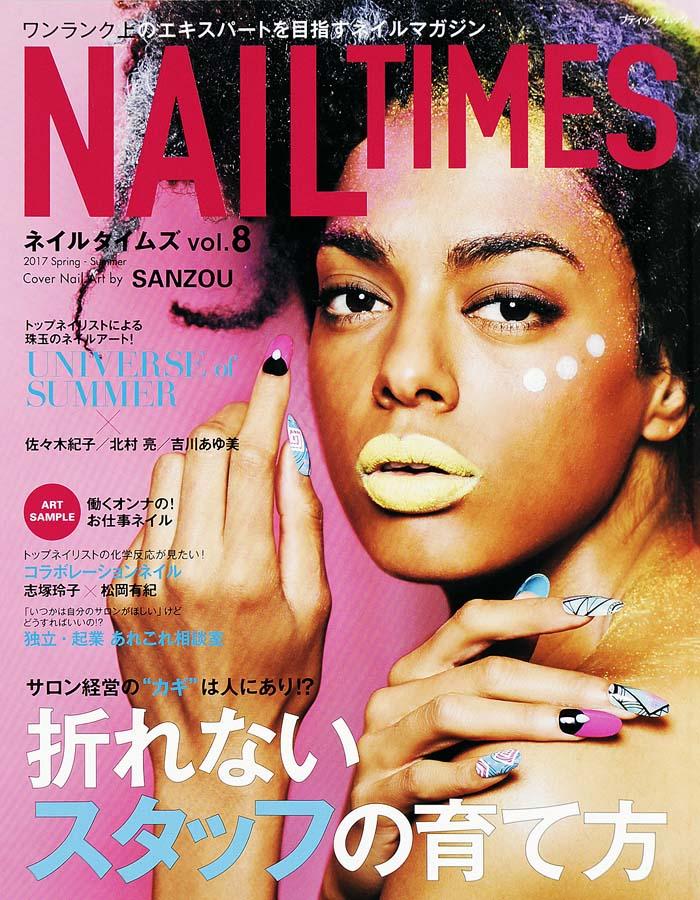 NAIL TIMES(vol.8(2017 Spri) 折れないスタッフの育て方 (ブティック・ムック)