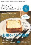 【バーゲン本】おいしいパンの食べ方