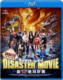 ディザスター・ムービー! 最`難'絶叫計画 アンレイテッド・エディション【Blu-ray】