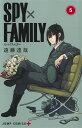 SPY×FAMILY 5 (ジャンプコミックス) [ 遠藤 達哉 ]