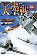 第二次大戦大空戦