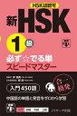 新HSK1級 必ず☆でる単スピードマスター [ 楊 達 ]