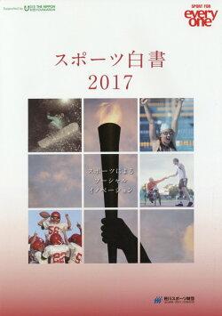 スポーツ白書(2017)