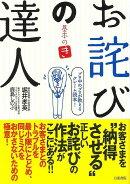 【バーゲン本】お詫びの達人〜基本の(き)〜