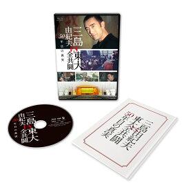 三島由紀夫vs東大全共闘 50年目の真実【Blu-ray】 [ 三島由紀夫 ]