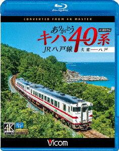 ありがとうキハ40系 JR八戸線 4K撮影 久慈〜八戸【Blu-ray】 [ (鉄道) ]