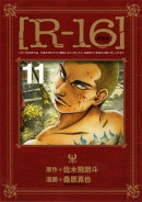 R-16(11)新装版