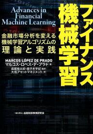 ファイナンス機械学習 金融市場分析を変える機械学習アルゴリズムの理論と実 [ マルコス・ロペス・プラド ]