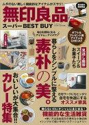 【バーゲン本】無印良品スーパーBEST BUY