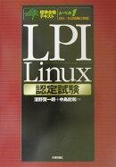 LPI Linux認定試験