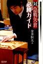 対急戦矢倉必勝ガイド (マイコミ将棋books) [ 金井恒太 ]